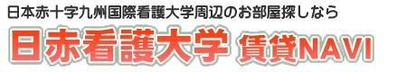 日本赤十字九州国際看護大学生周辺のお部屋探しなら、日赤看護大賃貸Navi